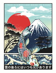 hand drawn poster art with japanese cultural design elements fuji mountain, koi fish, trees, sun and waves with quote translation is there is always light behind the clouds