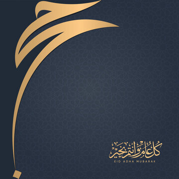 Eid Mubarak Islamic design with Kaaba vector and Arabic calligraphy translated Eid Adha Mubarak- Hajj