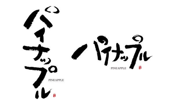 パイナップル 筆文字 手描き 日本 フルーツ名前シリーズ