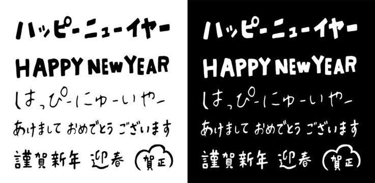 年賀状の文字素材の詰め合わせ、HAPPY NEW YEAR
