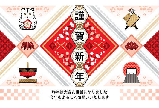 寅年イラスト年賀状デザイン「白虎達磨と独楽と羽子板と富士山和風」謹賀新年(Year of the Tiger illustration new year's card greeting post card design Japanese style)