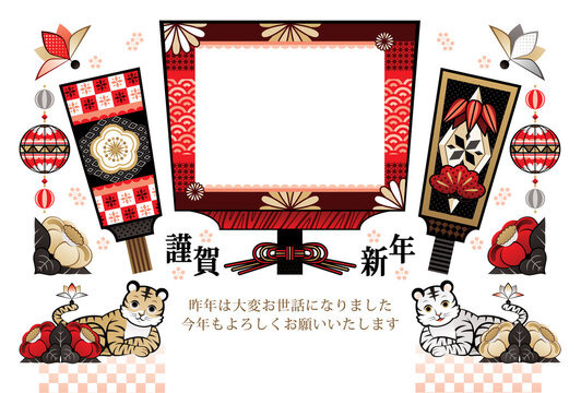 寅年イラスト年賀状デザイン「羽子板と羽根と虎和風フレーム枠1枠」謹賀新年(Year of the Tiger illustration new year's card greeting post card design Japanese style frame)