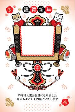寅年イラスト年賀状デザイン「打ち出の小槌と虎和風フレーム枠1枠」謹賀新年(Year of the Tiger illustration new year's card greeting post card design Japanese style frame)