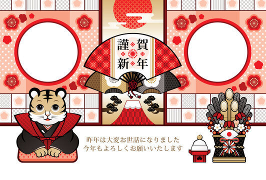寅年イラスト年賀状デザイン「福助虎と門松と鏡餅和風フレーム枠2枠」謹賀新年(Year of the Tiger illustration new year's card greeting post card design Japanese style frame)